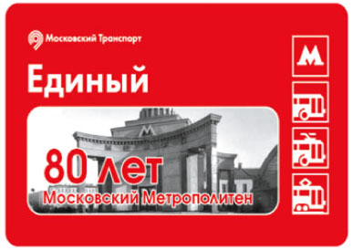 moscow-ticket